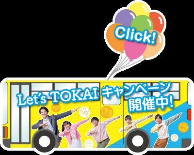 Let's TOKAI! キャンペーン