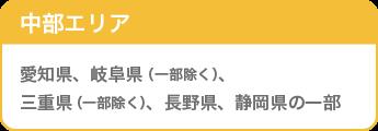 中部エリア/愛知県、長野県、岐阜県(一部除く)、三重県(一部除く)、静岡県の一部