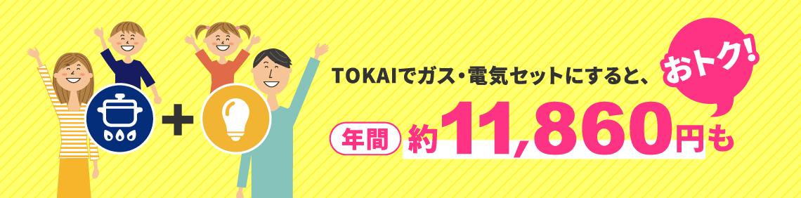 TOKAIでガス・電気セットにすると、年間約11,860円もおトク!