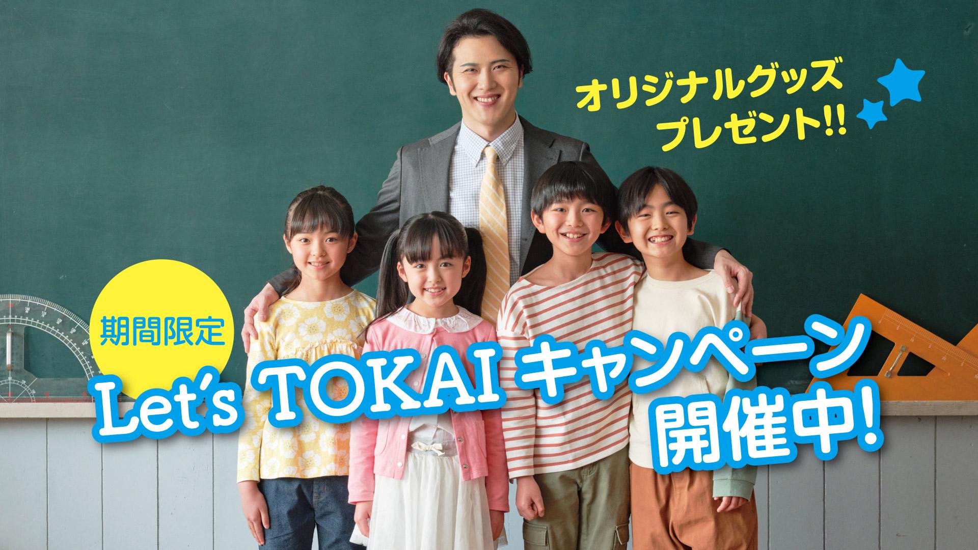 Let'S TOKAI キャンペーン